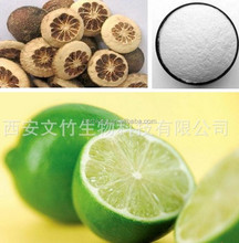 Citrus Aurantium Extract,100% pure Polymethoxylated flavones