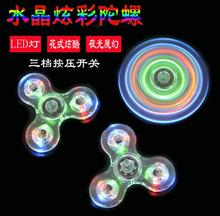 Wholesale factory price HIGH quality led game spinner