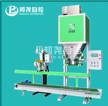 fertilizer packaging bagging machine factory