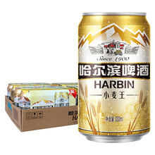 International Beer Brands Harbin Beer is lager beer can beer 330ml 24 cans