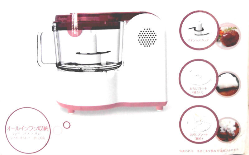 [Refurbished]Food Processors from Japan