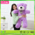 Big Large Giant Brown Pink White Purple Teddy Bear Plush Toy 6 feet tall