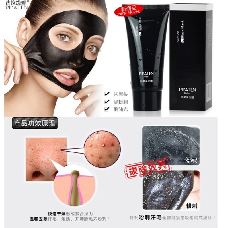 Wholesale Free sample of nose mask deep cleaning purifying peel ...