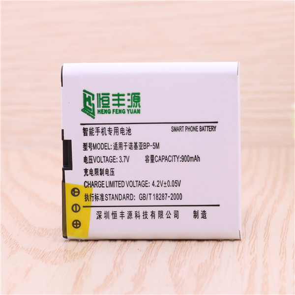 2016 HOT selling High Capacity OEM Cell Phone Battery Mobile Battery For Nokia BP-5M 6220C 5610XM 6500s 6110C 5611 8600 5700