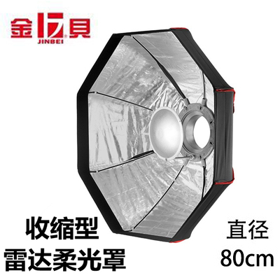 Jin Bei Bdw-80 White Box 80cm Radar soft box 80cm beauty Dish Photographic equipment accessories radar cover
