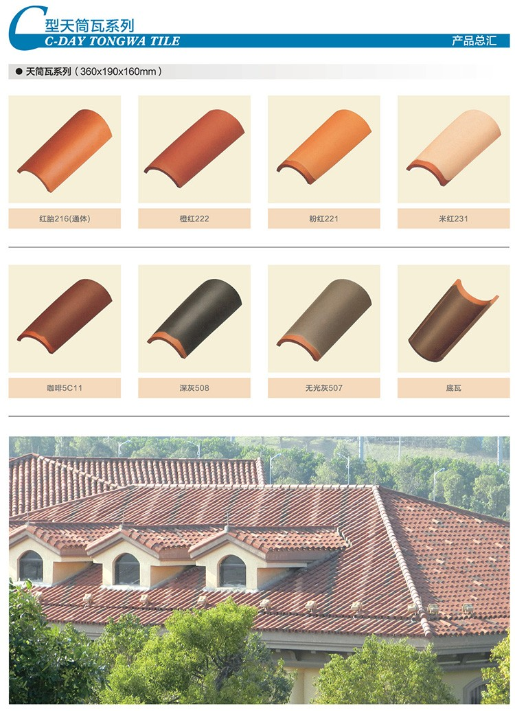 355 190 160mm Glazed Colorful Ceramic Tile Clay Roll Roof