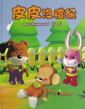 Kid chinese easy english stories talking book