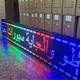 Digital LED Sign RGB Color Moving Message Display