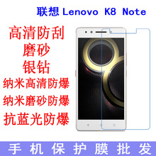 Anti-blue Light proof HD soft film Forsted Screen Protector for Lenovo K8 Note