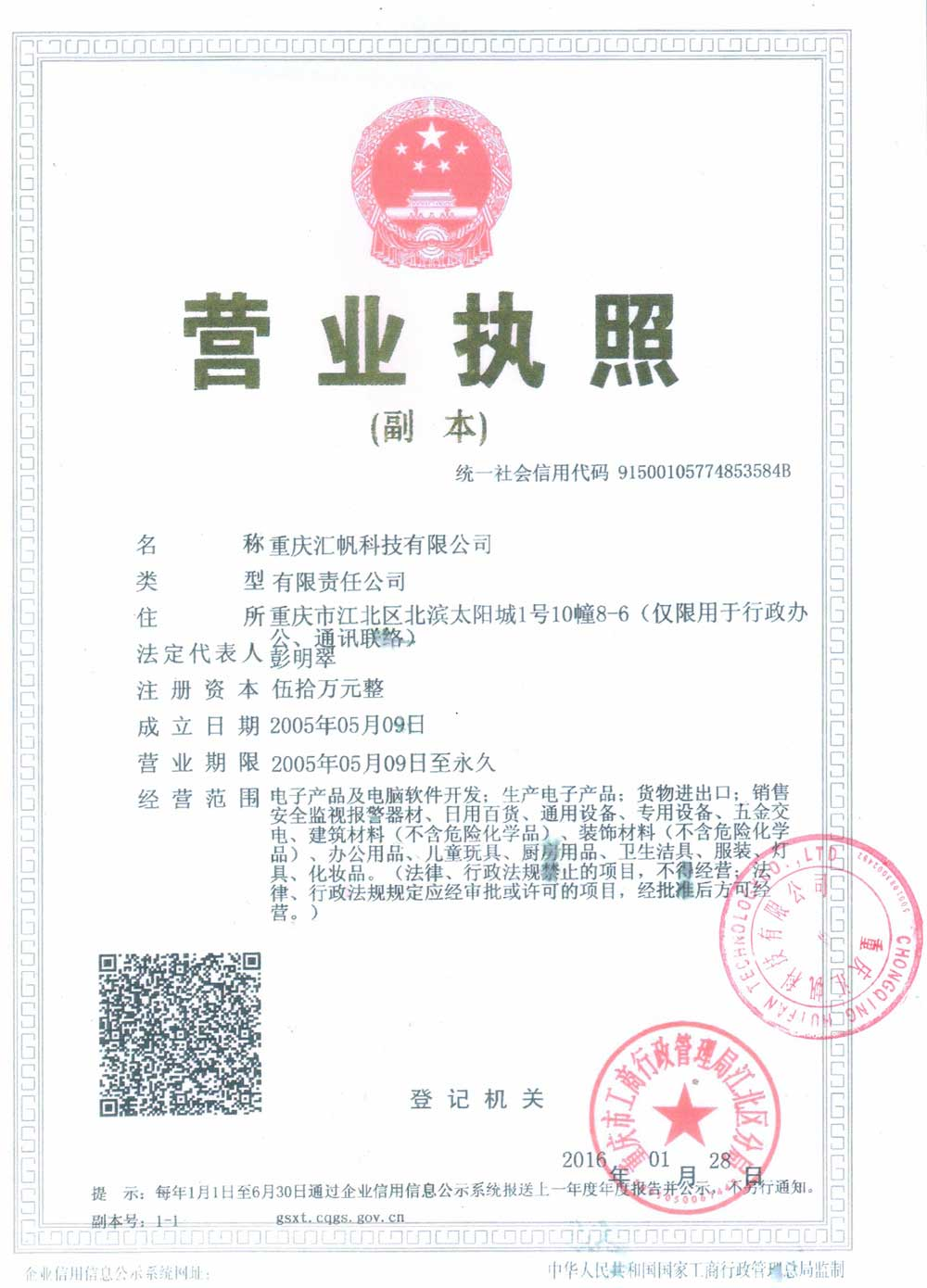 Registration Certificate of Chongqing Huifan Technology.,Ltd