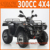 EEC EPA 300cc 4x4 4 Wheeler ATV For Adults