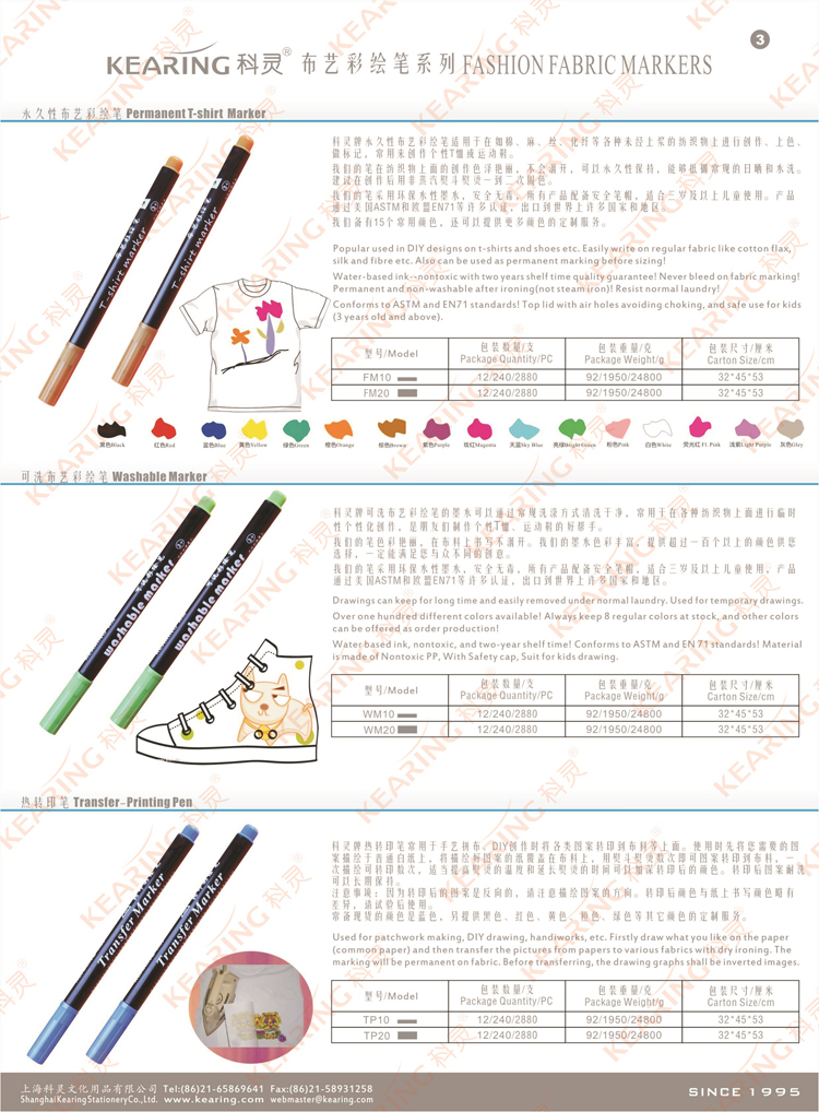 Kearing brand 14.7*1CM permanent t-shirt marker for Kid's drawing ,fabric marker#FM20