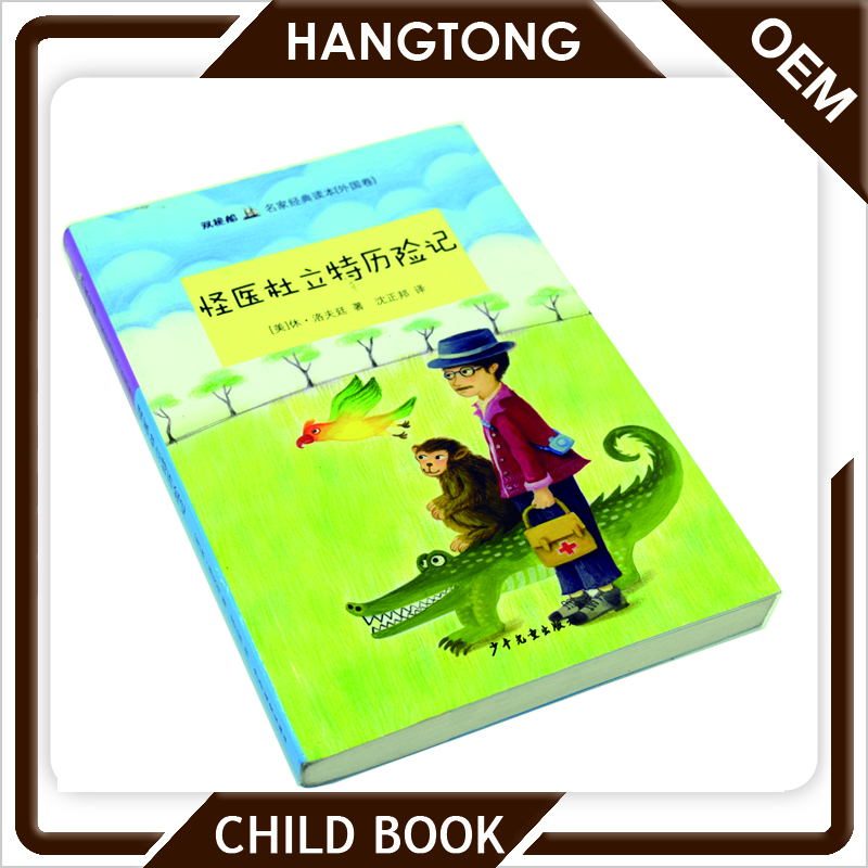 offset paper full color cover black and white novel book printing