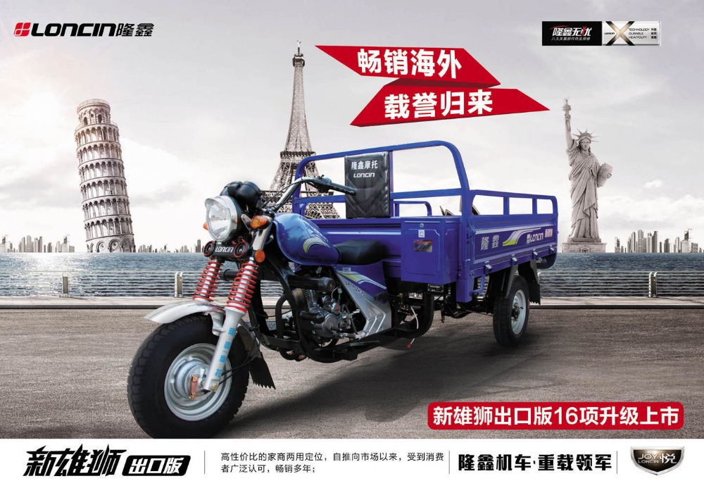 Loncin125cc/150cc/175cc/ 200cc water cooling heavy load adult cargo three wheeler/three wheel motorcycle