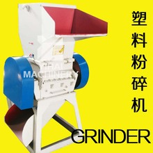 Plastic recycling crusher,crusher machine, Grind Machine