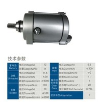 ATV motorcycle Type start motor & starting motor For CG200, Starter for Water-Cooled Engine