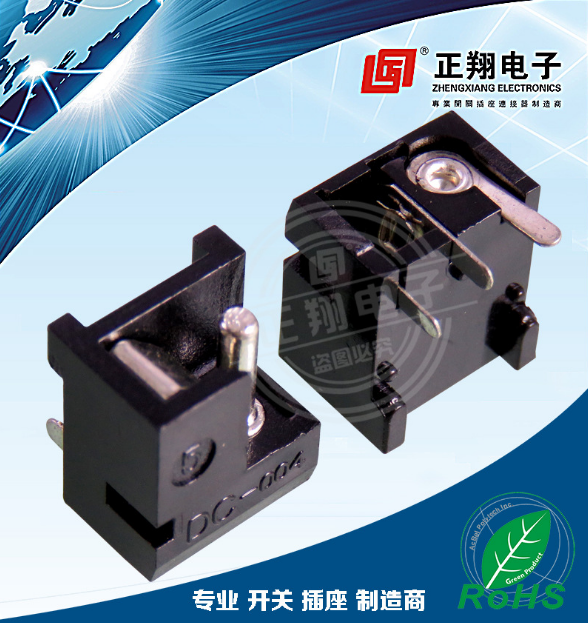5A16V DC power jack DC00040 for mp3