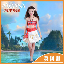 Hot Movie Ocean Romance Moana Cosplay Costumes Two Pieces Sexy Clothing Wholesale