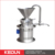 single voltage food grade mini small lab stainless steel Colloid Mill