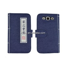 vintage Denim mobile phone case for Galaxy S3 i9300