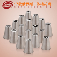 9926-9942 Russian One Forming Stainless Steel Piping Nozzles Tips for Icing Cake Decoration