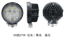 27w led work lamp IP67 high quality car led lighting