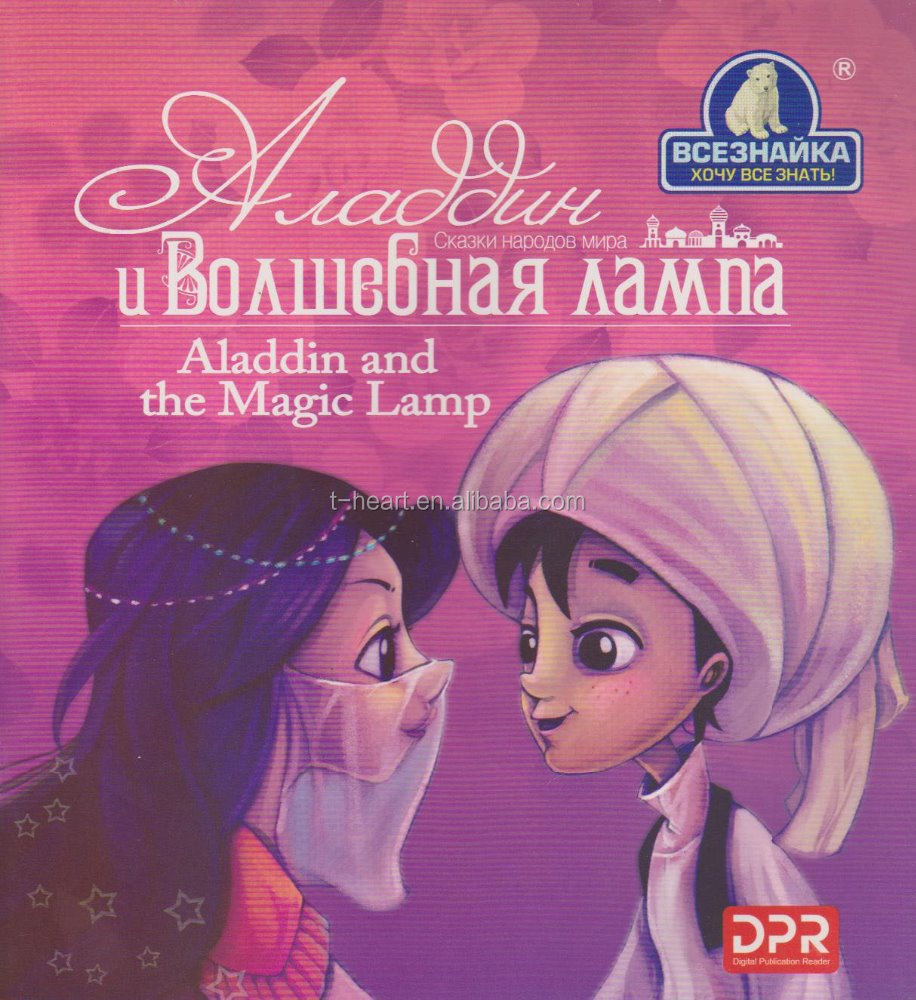 Interesting story kids russian english reading audio picture book