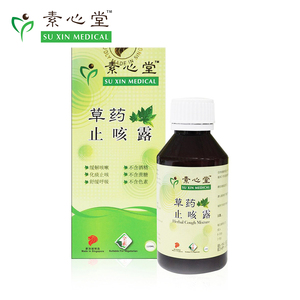 Singapore Medicinal Herbs Wholesaler Herbal Cough Syrup Mixture
