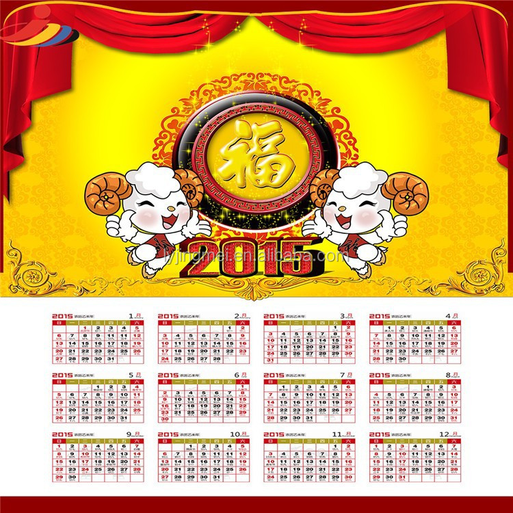 2016 new year wall calendar