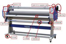 HH-HR001 Heat Roll Laminator 1600mm