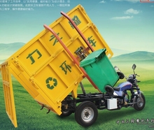 150cc zongshen motor Garbage Motorcycle for Sanitation Use / with Hydraulic Dumper / new style