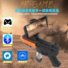 New bluetooth Toy gun wholesale smartphone shooting game plastic material virtual AR Gun