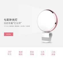 2018 new inventions mobile phone led selfie ring light for camera