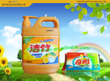 1L detergent washing liquid bowl