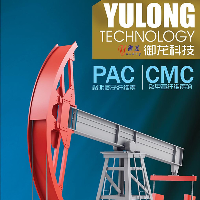 Drilling Mud Additive Pac Cmc In Stock!