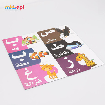Realia Cartoon Magnetic Arabic Alphabet Toys for Children studying