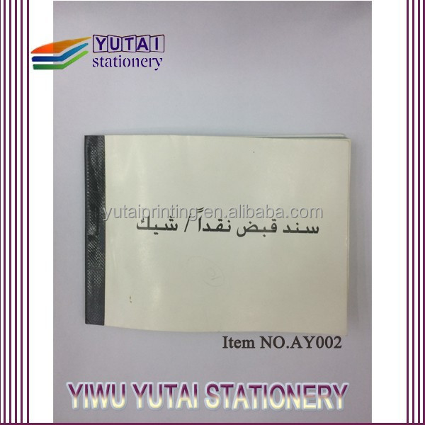 Alibaba china arabic numbers invoice books for sale