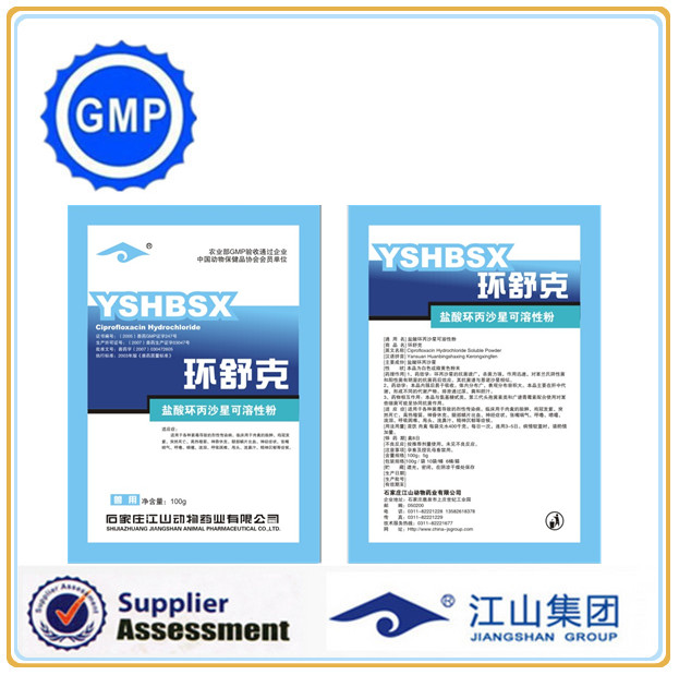 anti bird flu medicine for poultry made in china