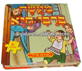children book printing cardboard cover