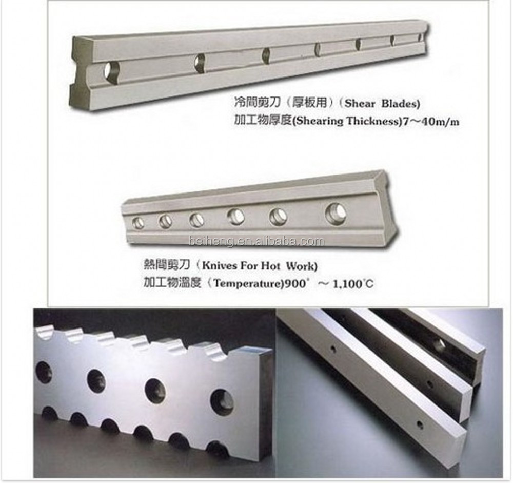 Guillotine shearing machine steel metal cutting blade high quality