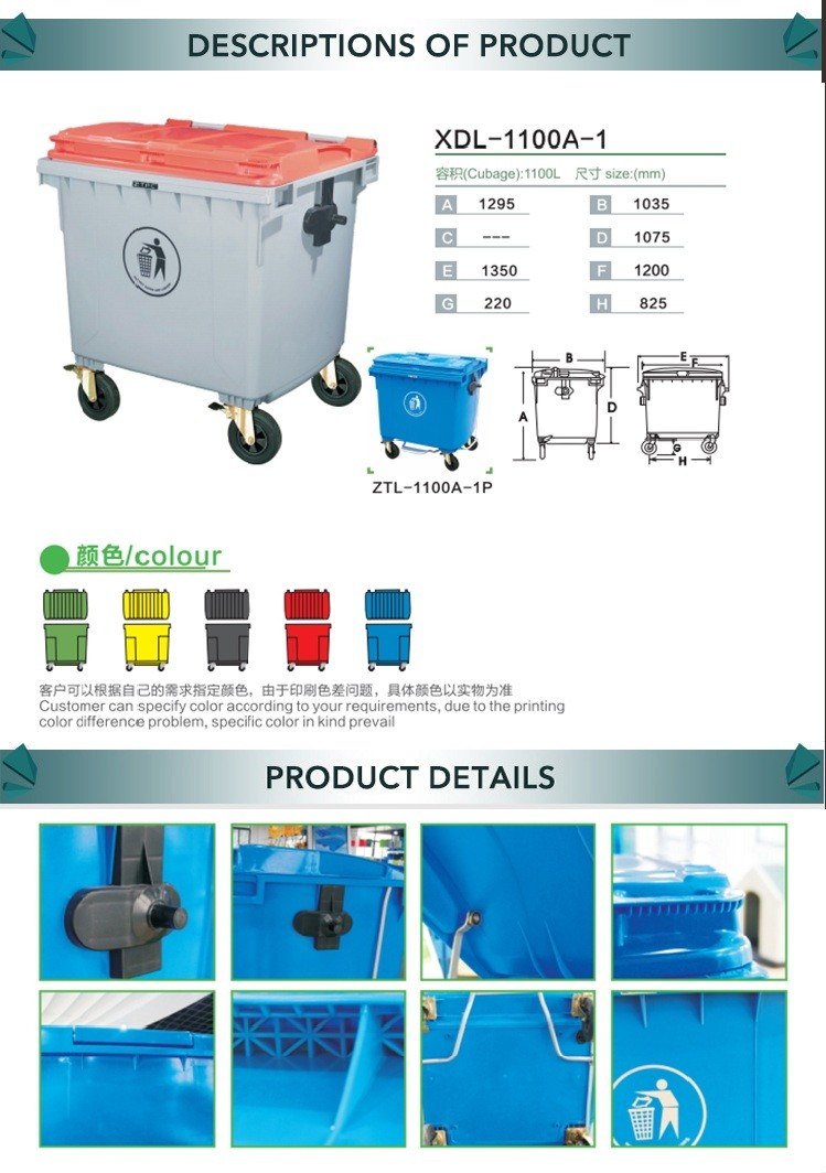 1100L Plastic outdoor garbage container,waste container option with pedal