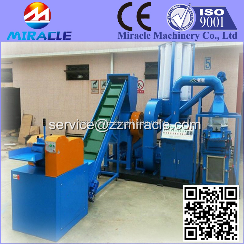 Automatic scrap cables and wires crushing, separating, dust collecting machines, copper and aluminum separating machine
