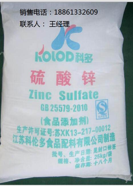 manufacturer supply Food grade zinc sulphate mono 98%