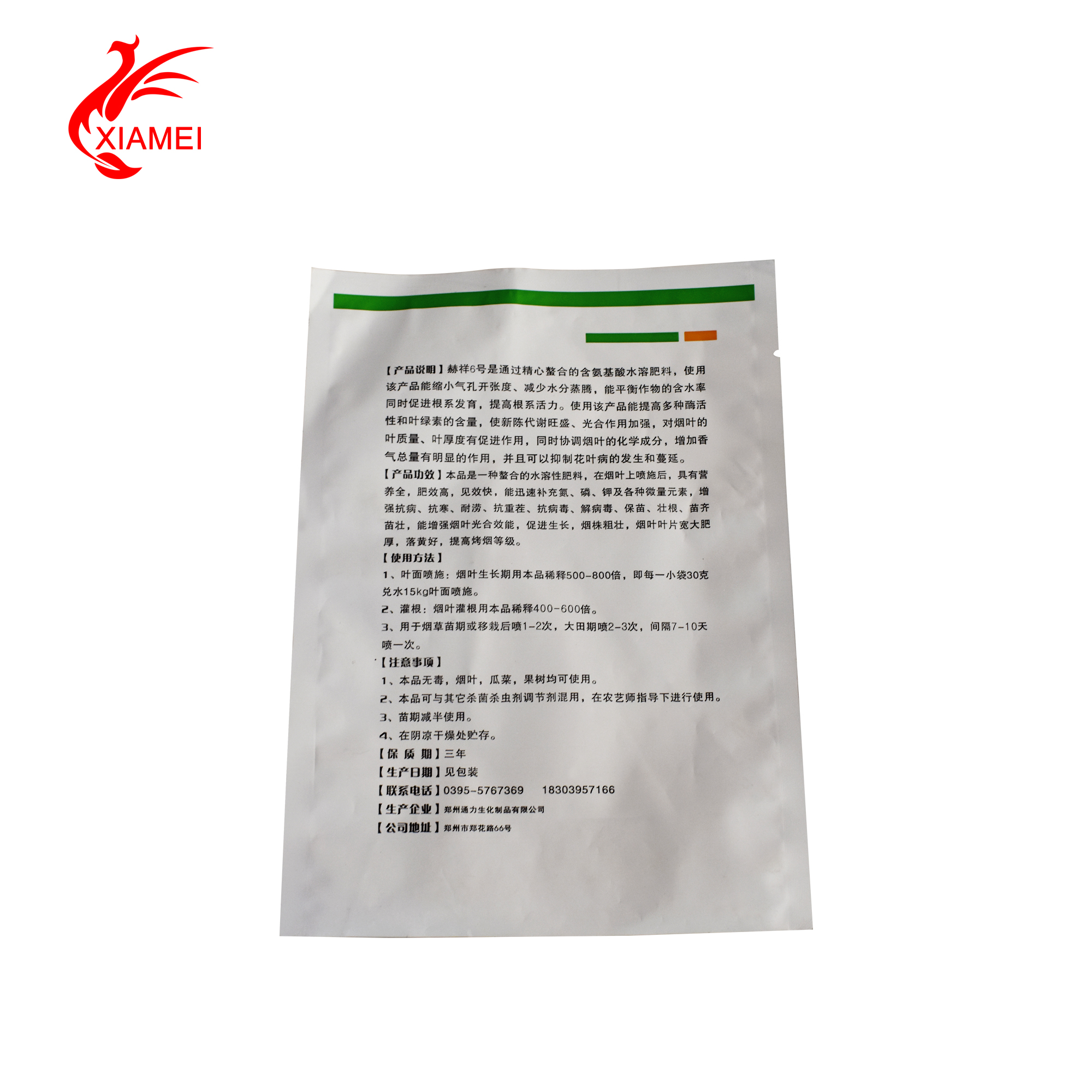 three sides heat seal fertilizer compound packing bag
