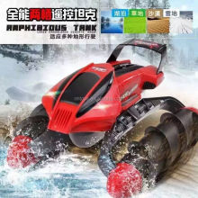 The amphibious tanks remote control with best quality and best price