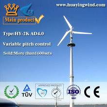 2KW residental/house use wind turbine electric wind generator system