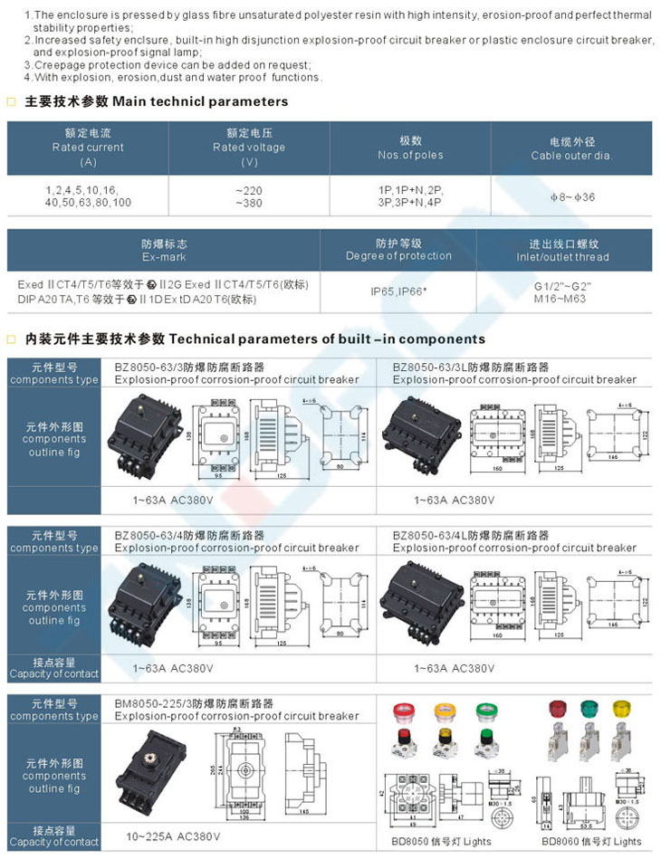 High Quality Waterproof Enclosures explosion&corrosion-proof Box Plastic Circuit breaker