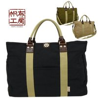 Japanese design jumbo bag with removable shoulder belt for travel