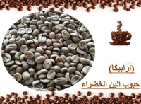 The Best Green Coffee Beans -- Arabica --