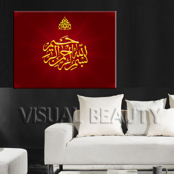 Islamic Calligraphy Printing Wall Painting for sale